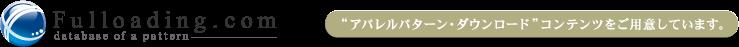 アパレルパターン 無料ダウンロード-Fulloading.com-